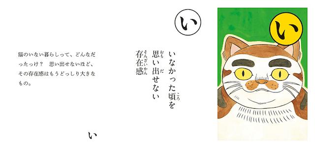 「い」のページ by 猫かるた
