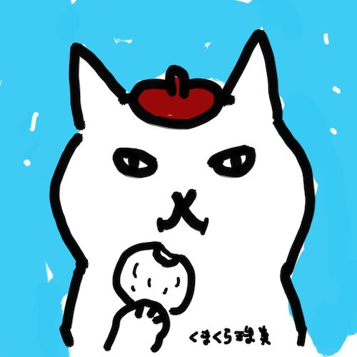 漫画家・くまくら珠美さんのイラスト