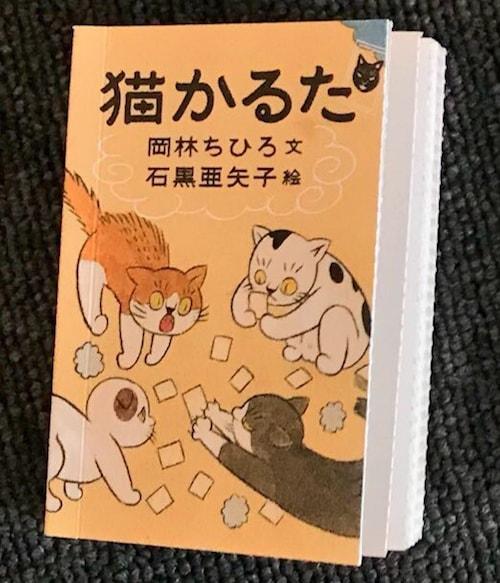 「猫かるた」の一部を切り離して、「豆本」にしたイメージ