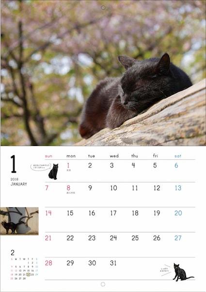 黒猫マニアックスVol.2の付録、黒猫カレンダー2018