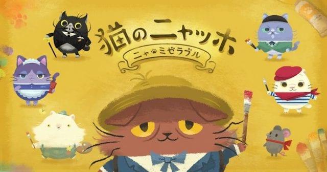 パズルアドベンチャーゲーム「猫のニャッホ」