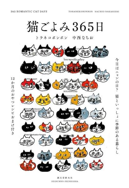 猫ごよみ365日 ~今日はニャンの日? 猫といっしょに季節のある暮らし