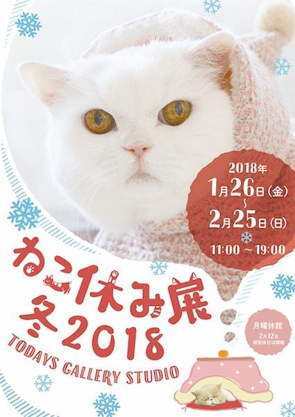 人気猫イベント「ねこ休み展 冬 2018」