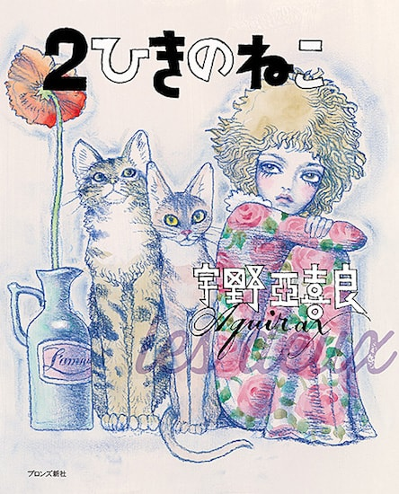 宇野亞喜良の絵本「2ひきのねこ」