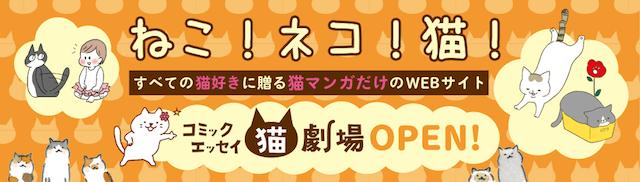 猫マンガだけが読めるWEBコミックサイト、「コミックエッセイ猫劇場」
