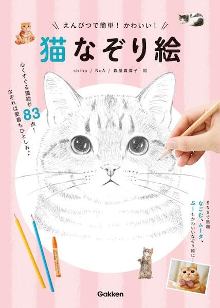 書籍「えんぴつで簡単!かわいい!猫なぞり絵」