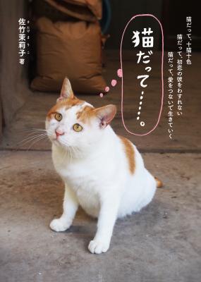 佐竹茉莉子さんの著書「猫だって……。」