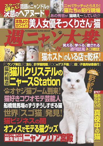 猫のムック本「週ニャン大衆」