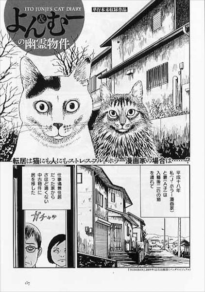 「伊藤潤二の猫日記 よん&むー」の未収録作品