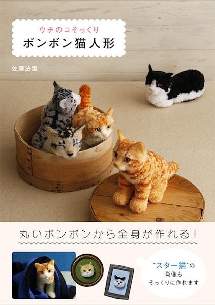 猫人形の作品&レシピ集「ウチのコそっくり ボンボン猫人形」
