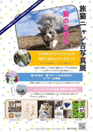「旅猫ニャン吉」の写真展×猫の音楽会