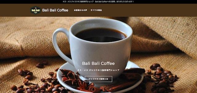 バリ産のジャコウネコ珈琲を販売するECサイト、「Bali Bali Coffee」