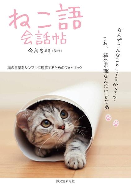 書籍「ねこ語会話帖」の表紙