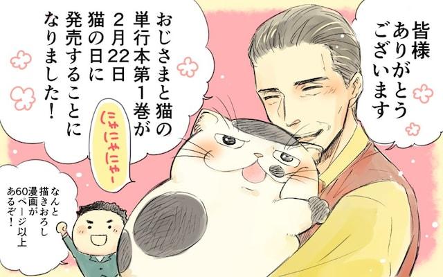 コミックス化された人気猫マンガ「おじさまと猫」