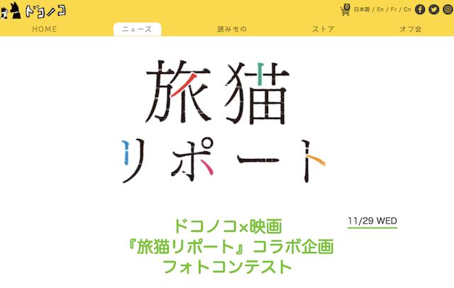 ドコノコ×映画「旅猫リポート」コラボ企画フォトコンテスト