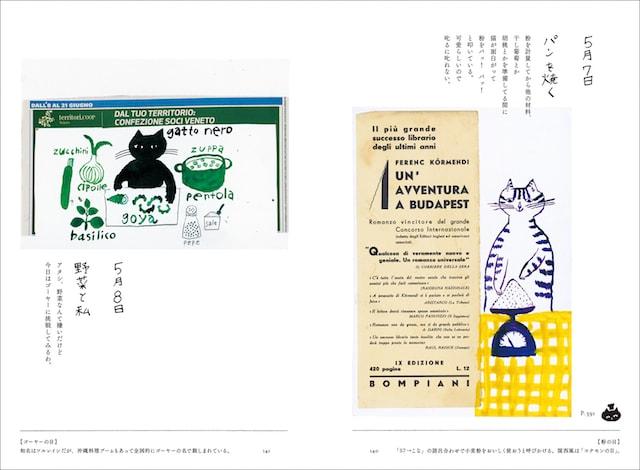 猫ごよみ365日 by トラネコボンボン 中西なちお
