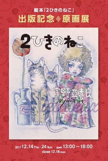 宇野亞喜良 絵本「2ひきのねこ」出版記念原画展