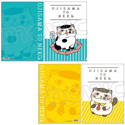 「おじさまと猫」のクリアファイル