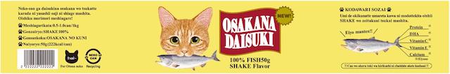 猫缶ポーチのラベルデザイン