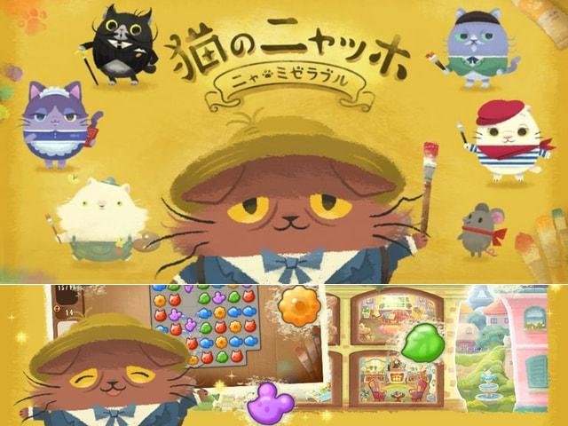 貧乏な画家猫がお屋敷を再建していくゲームアプリ「猫のニャッホ」