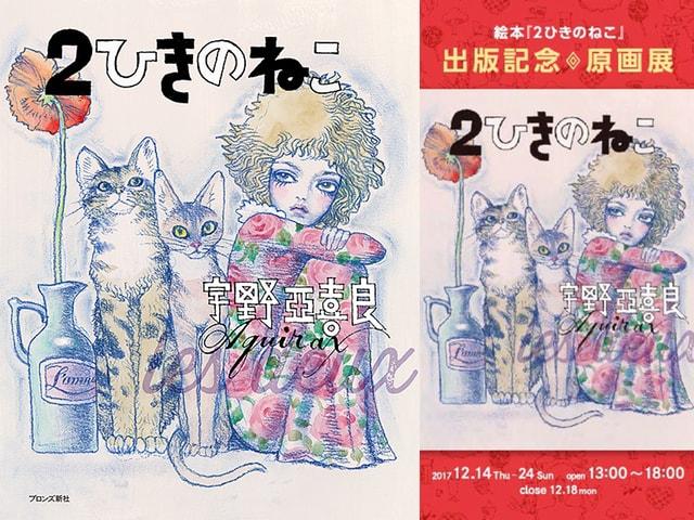 愛猫の実話にもとづく物語、宇野亞喜良さんの新作絵本「2ひきのねこ」