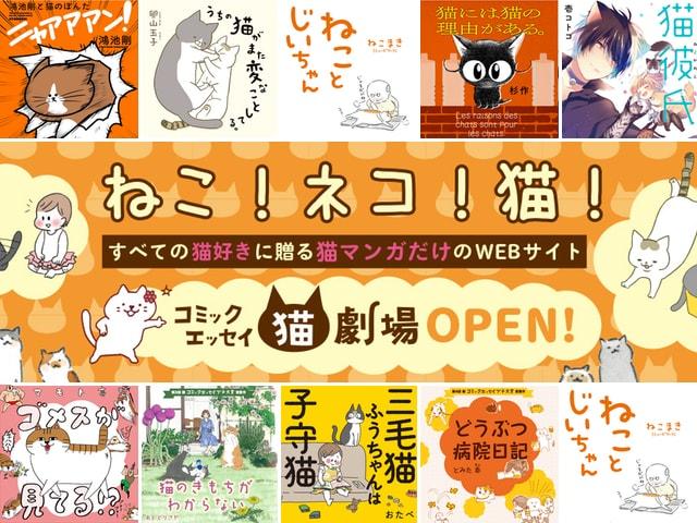 無料の猫マンガ読み放題サイト「コミックエッセイ猫劇場」がオープン