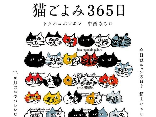 今日はニャンの日?イラストを交えて教えてくれる「猫ごよみ365日」