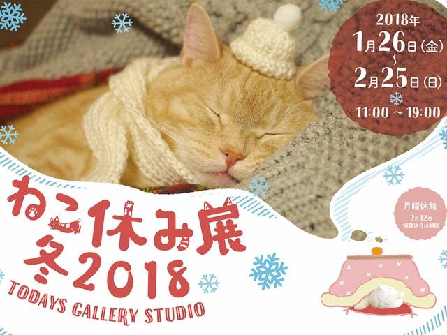 彫刻家のはしもとみお氏が初参加「ねこ休み展 冬 2018」が来月開催