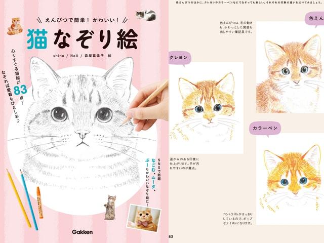 鉛筆でなぞるだけ♪ SNSで人気の猫も描ける「 猫のなぞり絵」が刊行