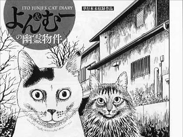 ホラー漫画家・伊藤潤二さんの「猫日記 よん&むー」未収録作品が特別公開中