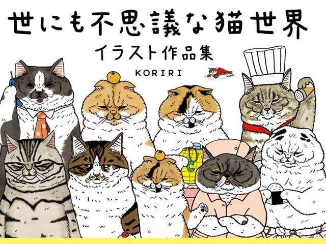 渋顔の人気猫キャラ「世にも不思議な猫世界」のイラスト作品集が登場