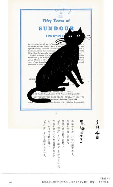 猫ごよみ365日の中身、1月4日「初売り」は黒猫のマルゴ