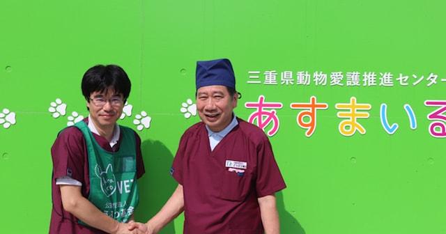 「三重県」と「どうぶつ基金(公益社団法人)」が殺処分ゼロに向けて協働体制を構築