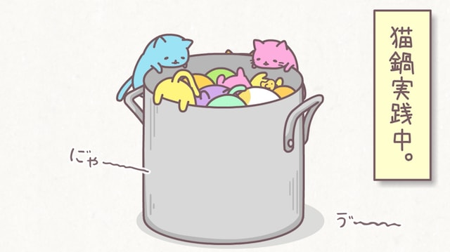 どんどん集まる「みっちりねこ」猫鍋実践中
