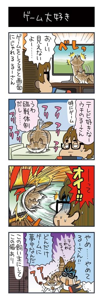 「角満さんちのるーさん」に掲載されている猫マンガ
