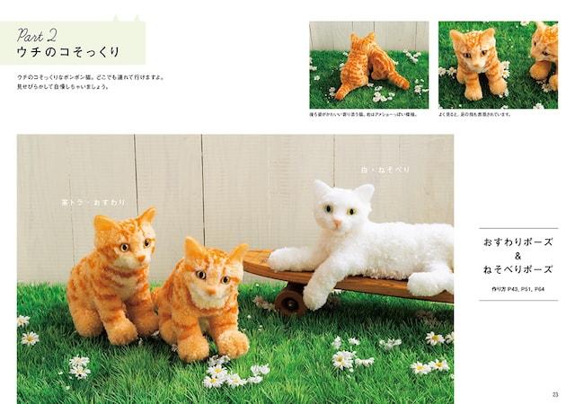 ボンボンを使って愛猫のそっくりな人形が作れる