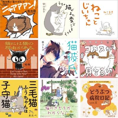 コミックエッセイ猫劇場で読める猫マンガ一覧
