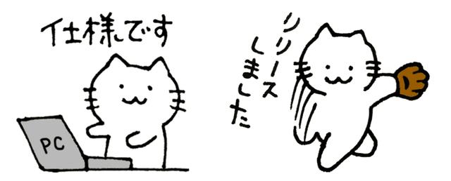 エンジニアを褒めるネコのLINEスタンプイメージ1