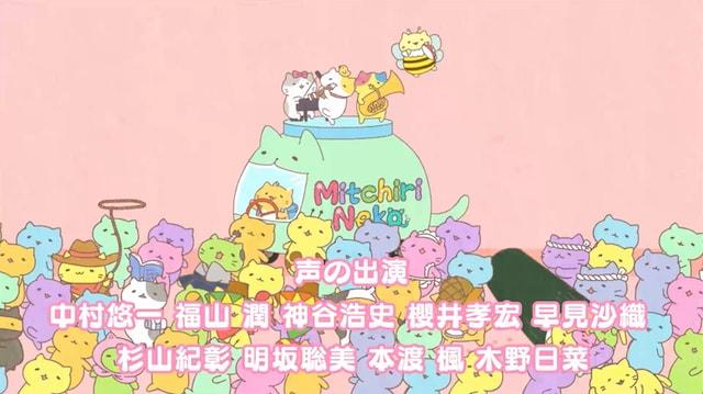 「みっちりねこ」のTVアニメ放送イメージ