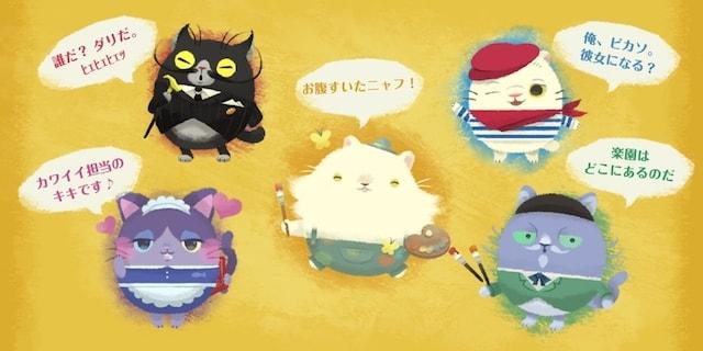 ピカソやダリなど、画家をモチーフにした個性的な猫キャラクターたちが登場