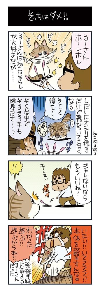 マンガ家「酔co」さんによる猫マンガ by 角満さんちのるーさん