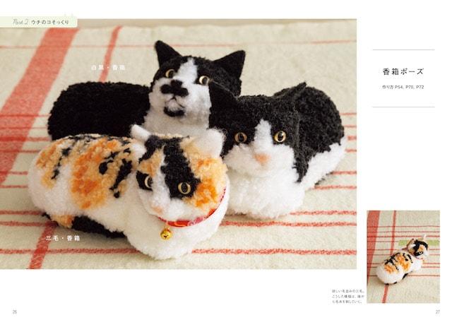 ボンボンを使って作った香箱座りの猫 by 佐藤法雪
