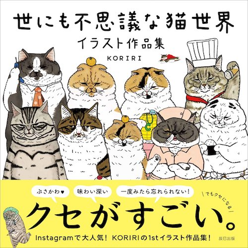 イラスト作家、KORIRI(コリリ)さん待望の1st作品集「世にも不思議な猫世界」