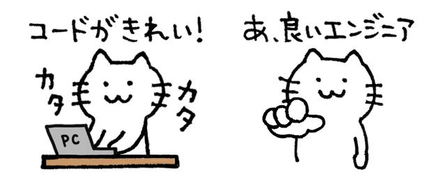 エンジニアを褒めるネコのLINEスタンプイメージ2
