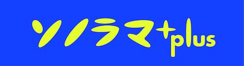 マンガ試し読みサイトの「ソノラマ+(プラス)」。