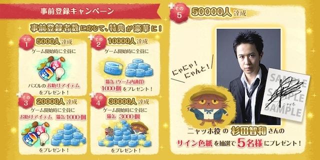 声優・杉田智和さんのサイン色紙などが当たる事前登録キャンペーン
