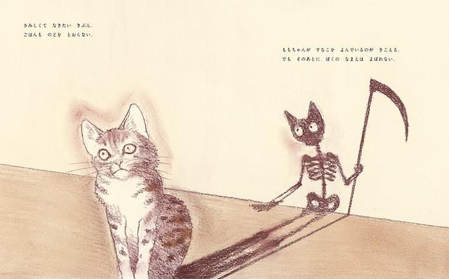 先住猫の「ボンボン」が新参者の猫に嫉妬心を抱く様子 by 宇野亞喜良の絵本「2ひきのねこ」
