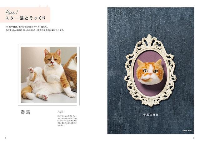 ボンボン手芸で作ったスター猫の春馬 by 佐藤法雪
