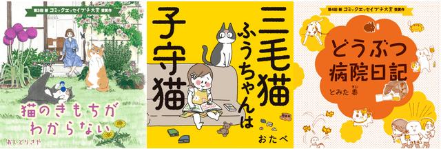 猫マンガ「猫のきもちがわからない」「三毛猫ふうちゃんは子守猫」「どうぶつ病院日記」