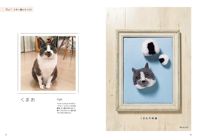 ボンボン手芸で作ったスター猫のくまお by 佐藤法雪